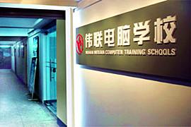 武汉伟联电脑培训学校
